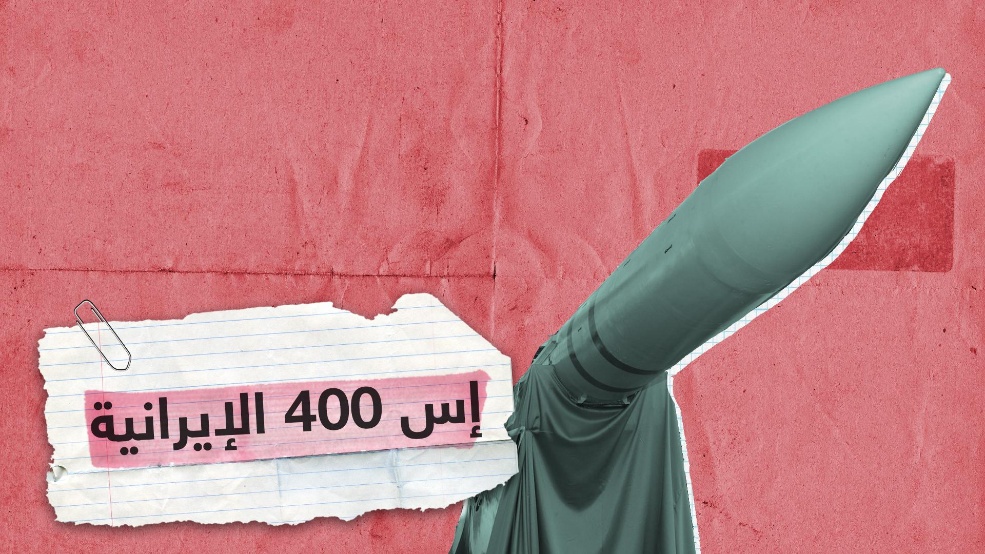 """""""تقترب من إس 400"""".. ما هي منظومة """"باور 373"""" الإيرانية؟"""