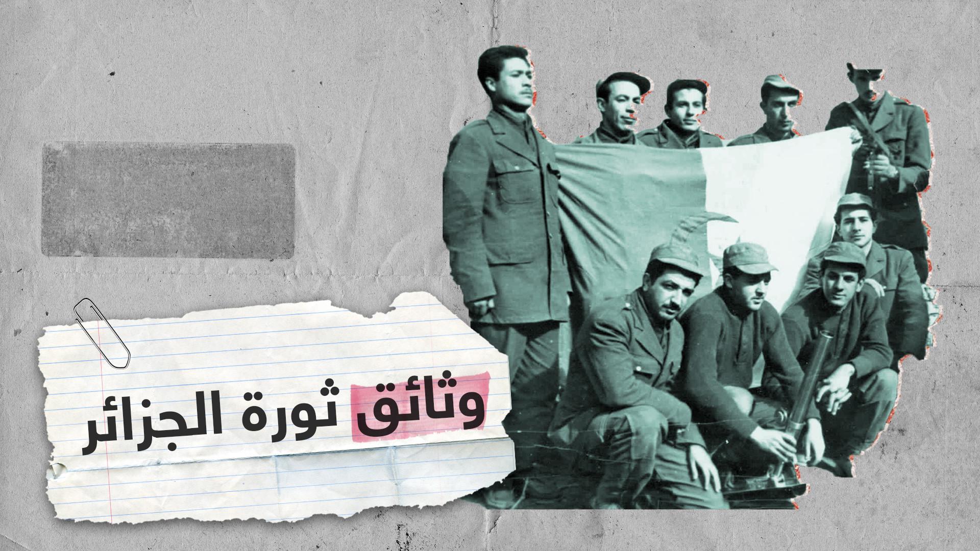 ماذا قالت وثائق المخابرات الأمريكية عن الثورة الجزائرية؟