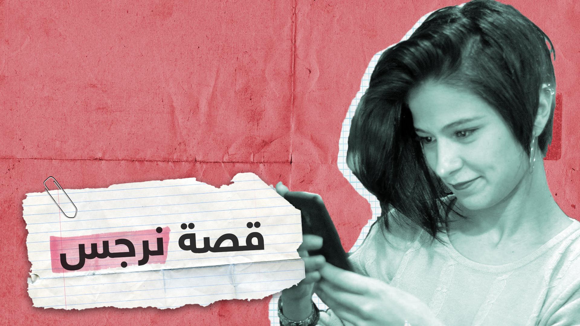 نرجس الجزائرية.. ناشطة كشفت الإهمال بالفيديو من داخل مستشفى فواجهت الاعتقال والقضاء