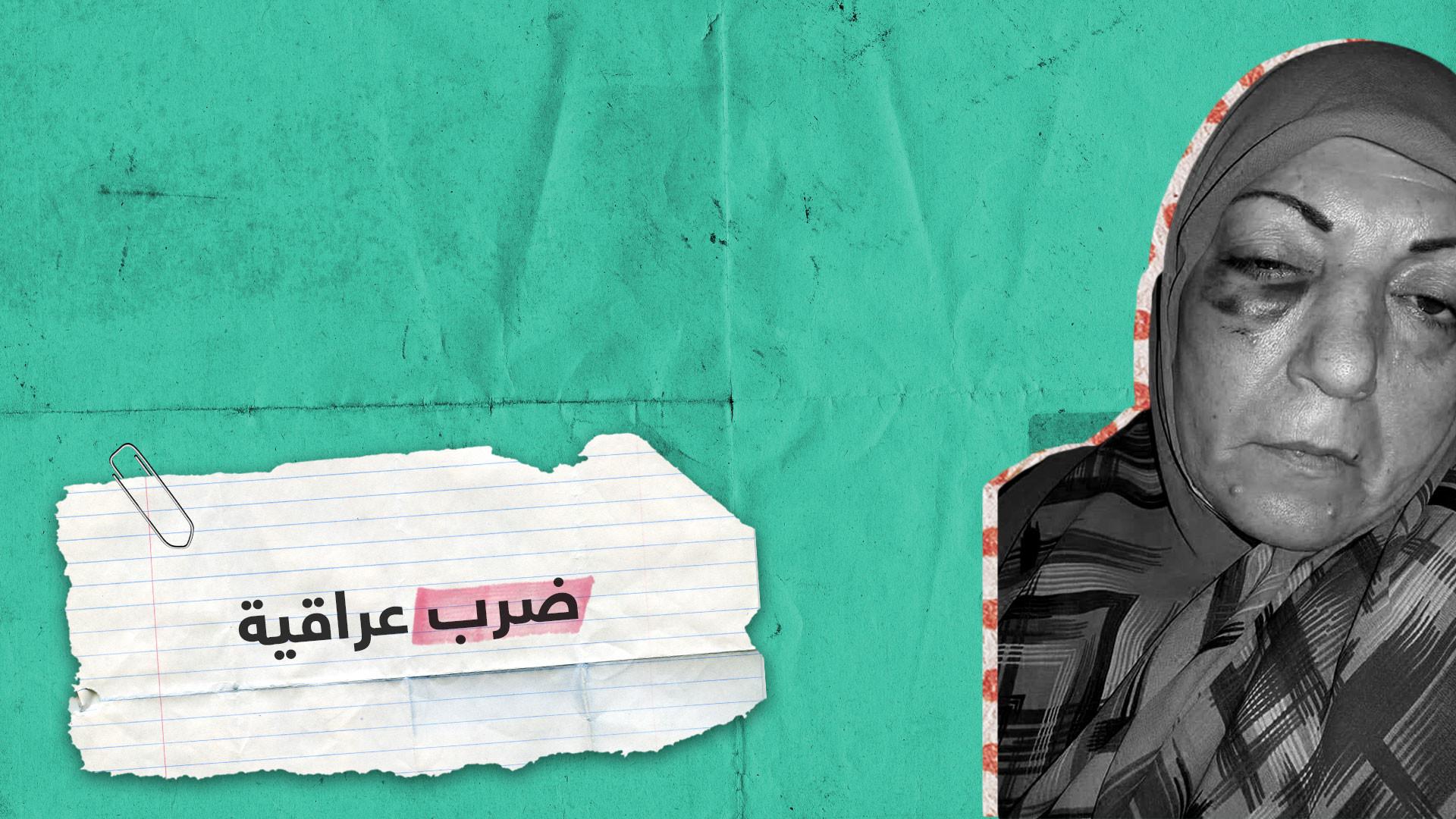 غضب عراقي بسبب تعرض سيدة للضرب في مطار إيراني