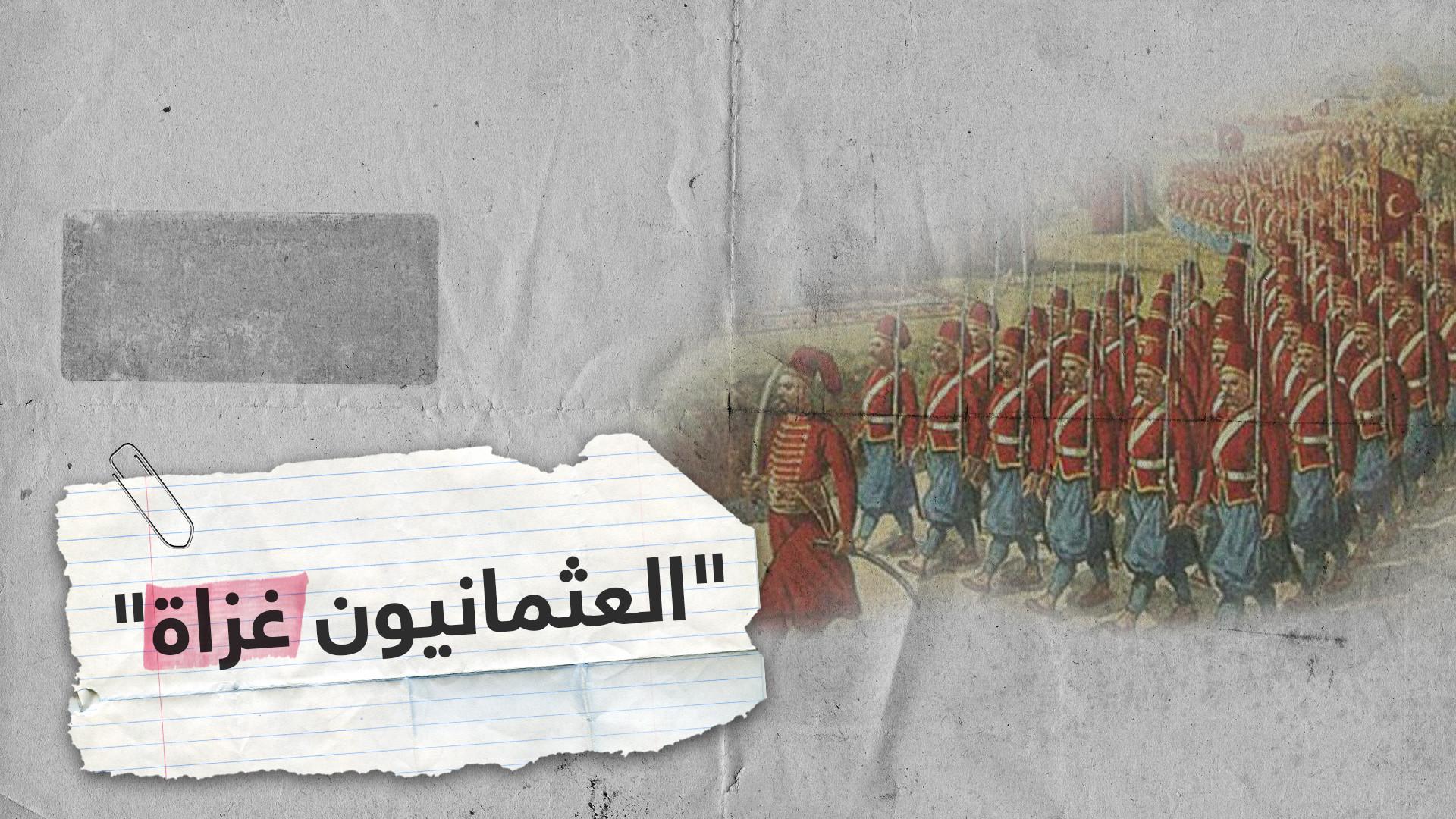 من خلافة إلى غزو.. تغير وصف العثمانيين بمناهج التعليم السعودية