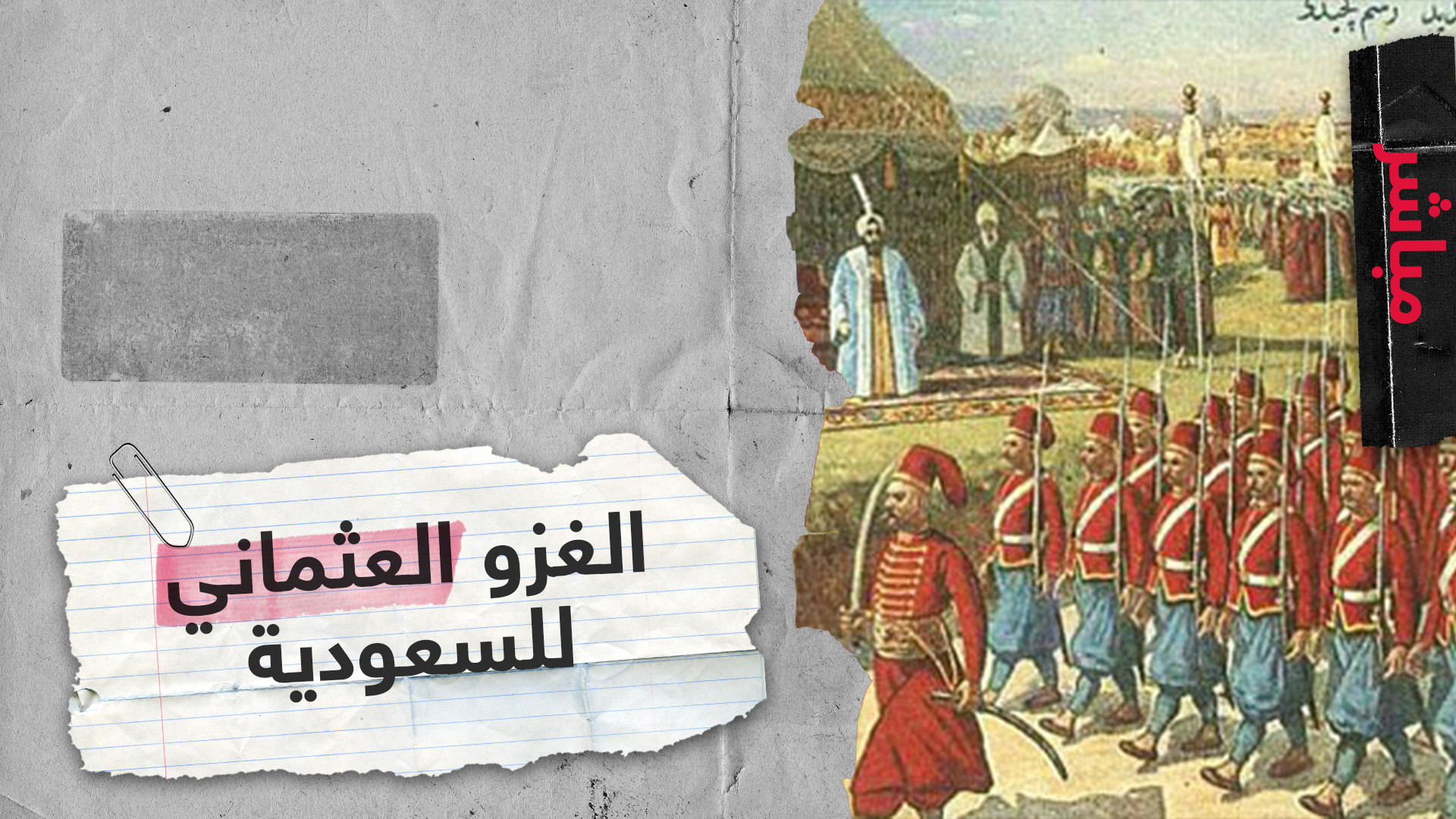 """""""الغزو العثماني للسعودية"""" في 2019!! مناهج التعليم السعودية تغيرت.. فما السبب؟"""