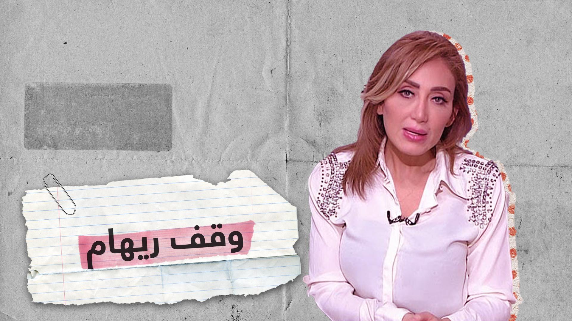 """""""هتقرب لربنا"""".. ريهام سعيد تعلن اعتزال العمل الإعلامي بعد إساءتها لأصحاب الوزن الزائد"""