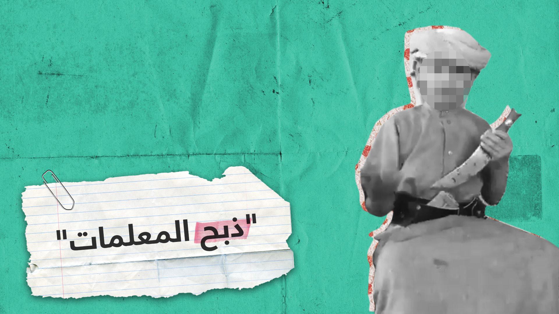 طفل يتوعد معلماته بالذبح في السعودية.. لماذا؟