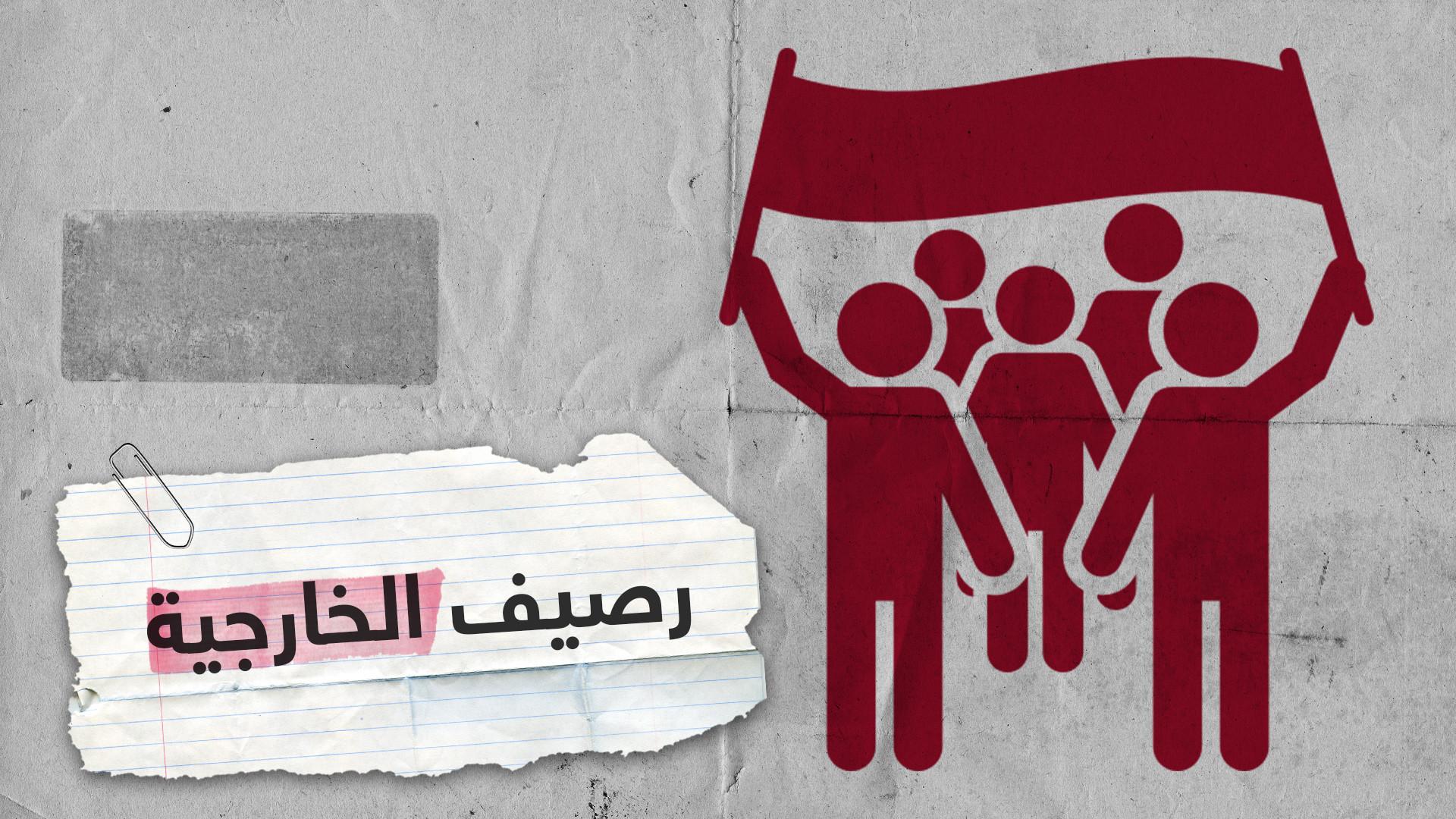 خريجو العلوم السياسية معتصمون أمام الخارجية العراقية.. لماذا؟
