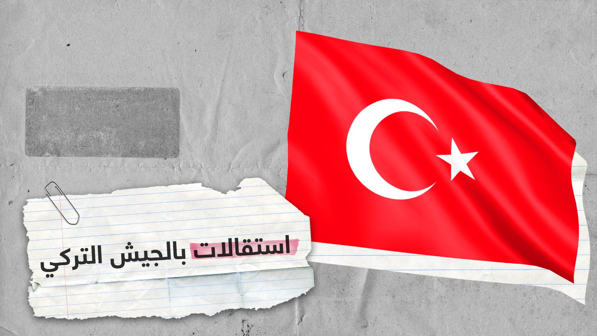 استقالات الجيش التركي.. ماذا يدور في الكواليس؟