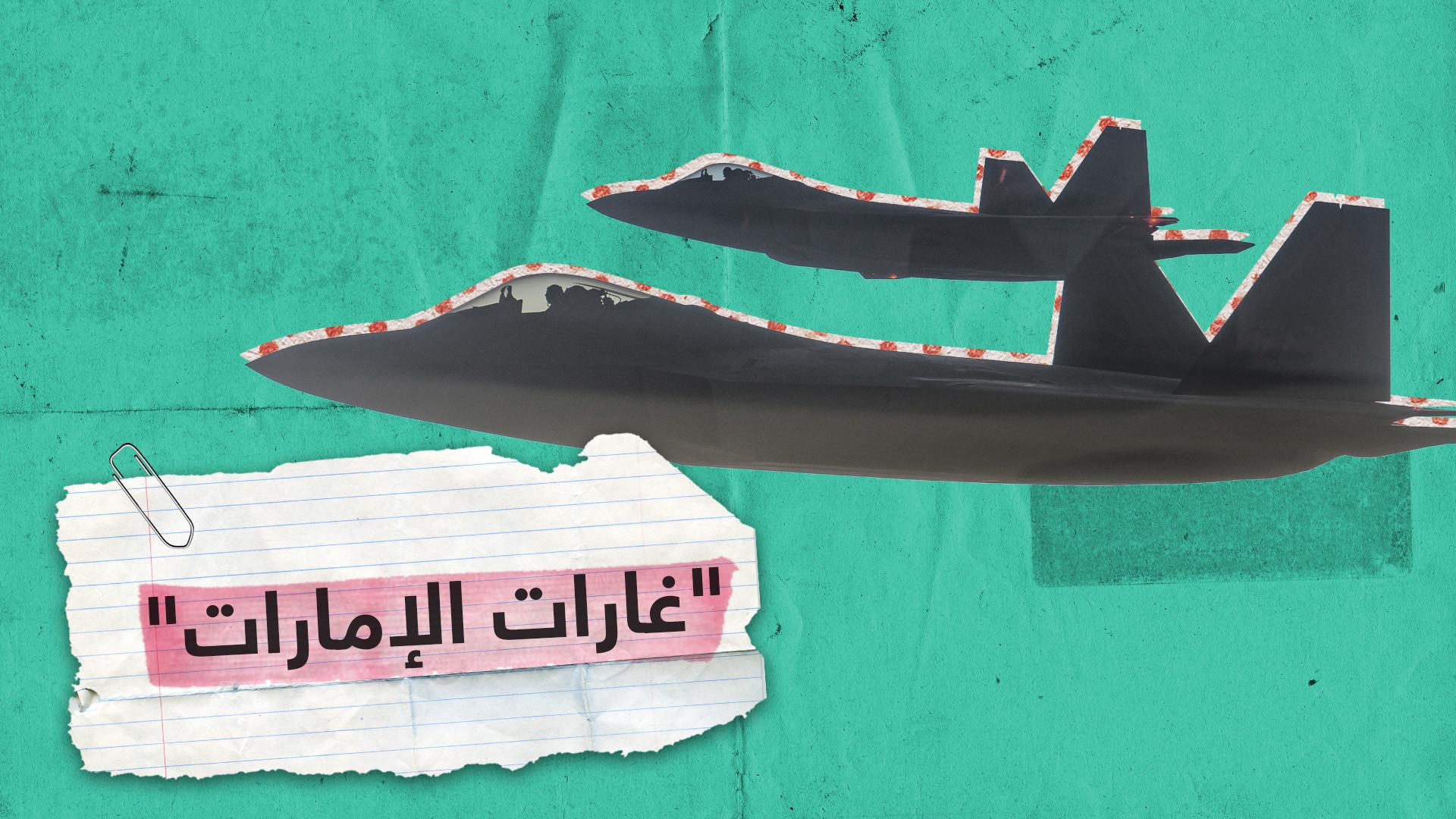 غارات واتهامات.. تطورات درامية على الأرض في اليمن