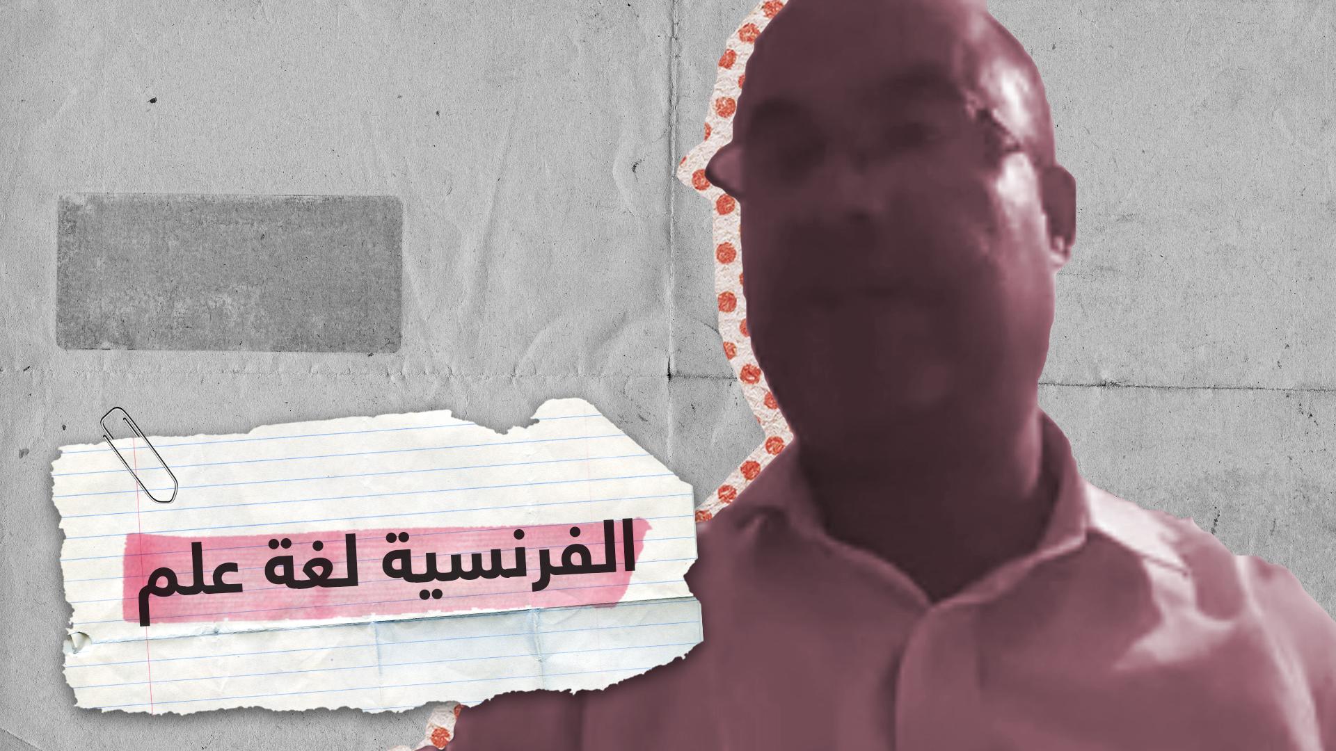 كاتب صحفي جزائري: الفرنسية لغة علم ومن يقولون عكس ذلك