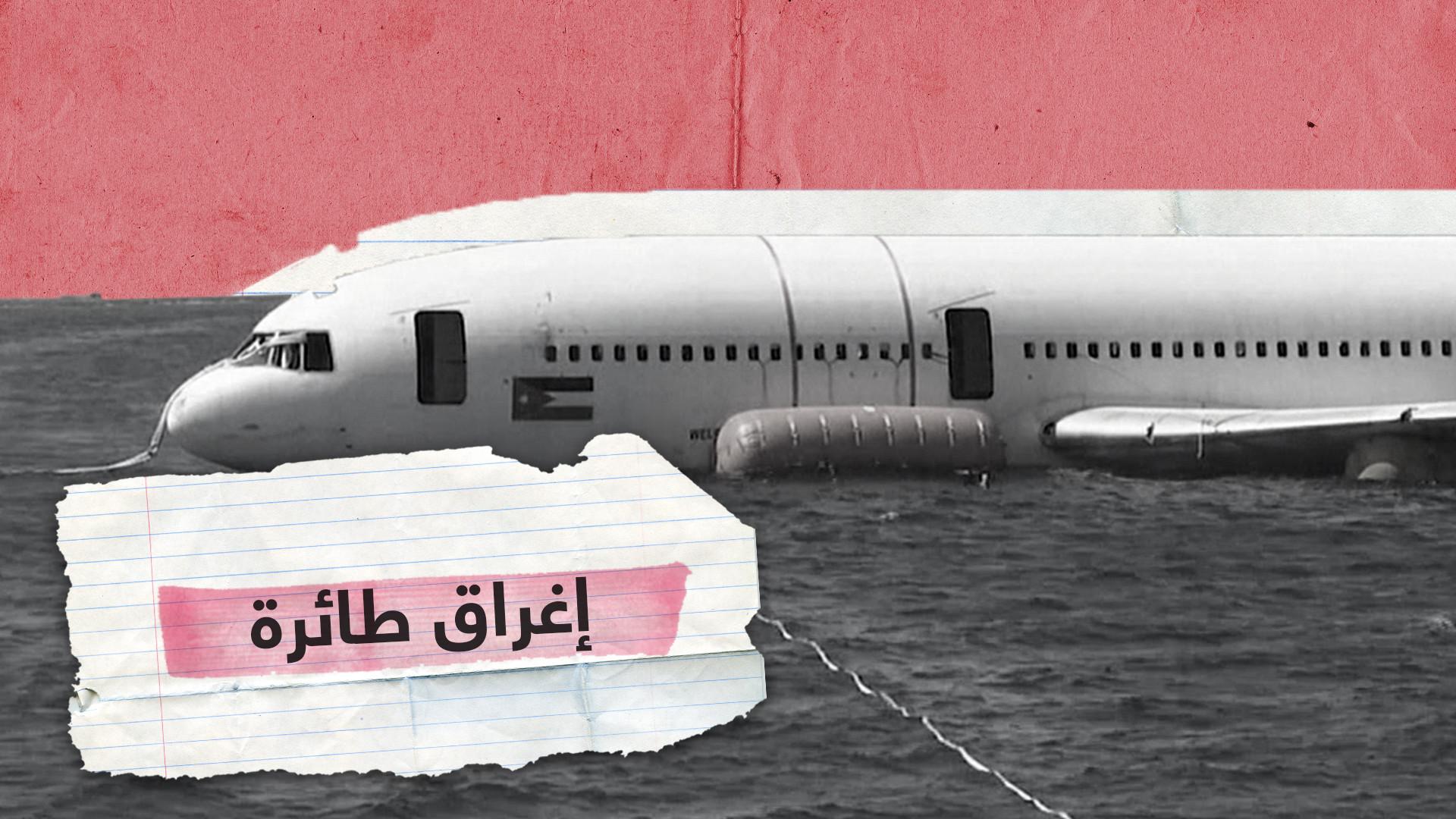 بعد 19 مركبة عسكرية.. الأردن يُغرق طائرة في خليج العقبة