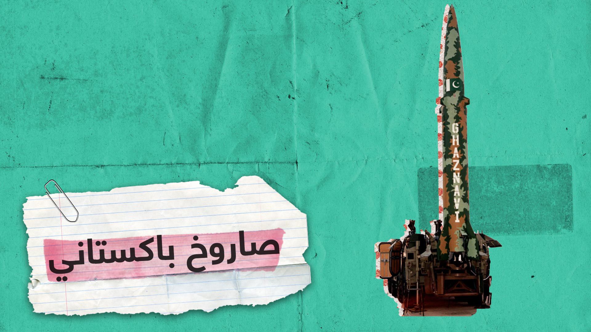 باكستان تختبر بنجاح صاروخا باليستيا نوويا