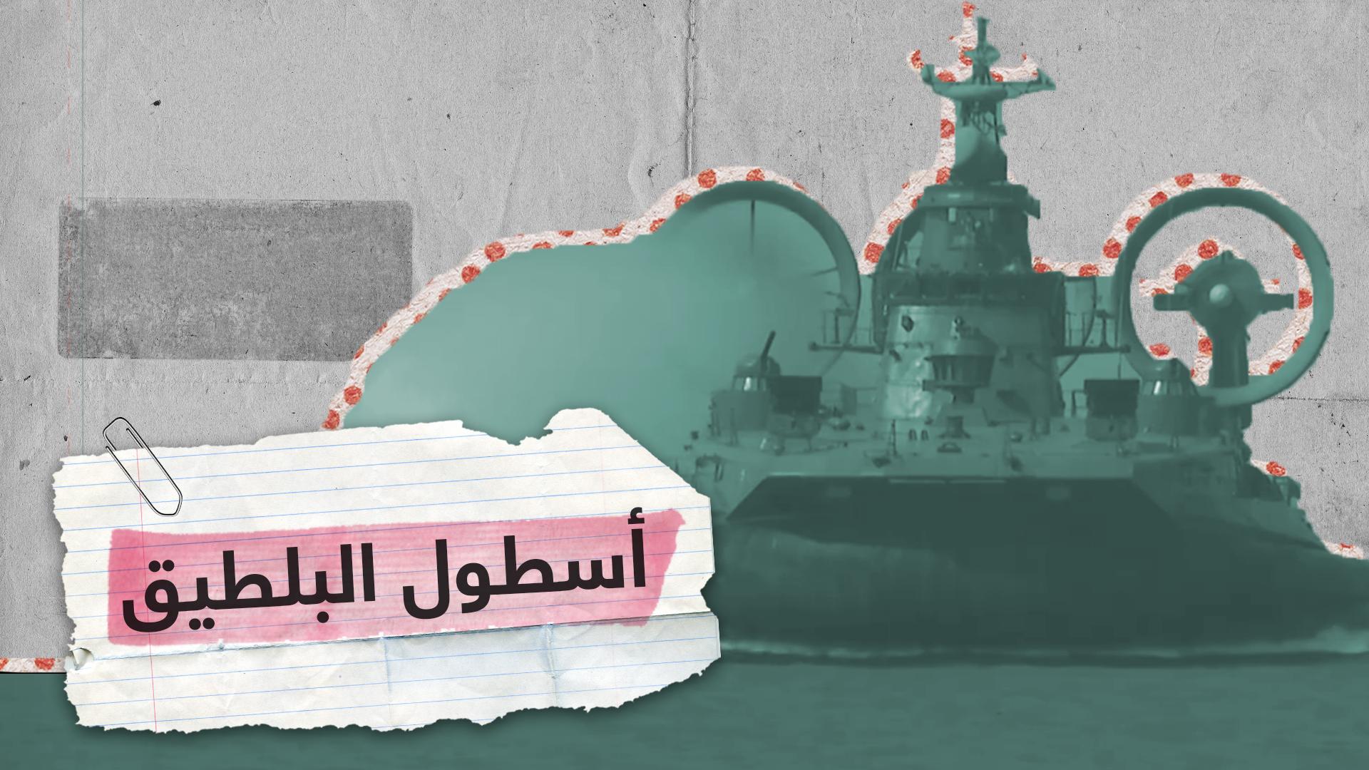 الأسطول الروسي يتدرب..  إنزال بحري بالمعدات الثقيلة
