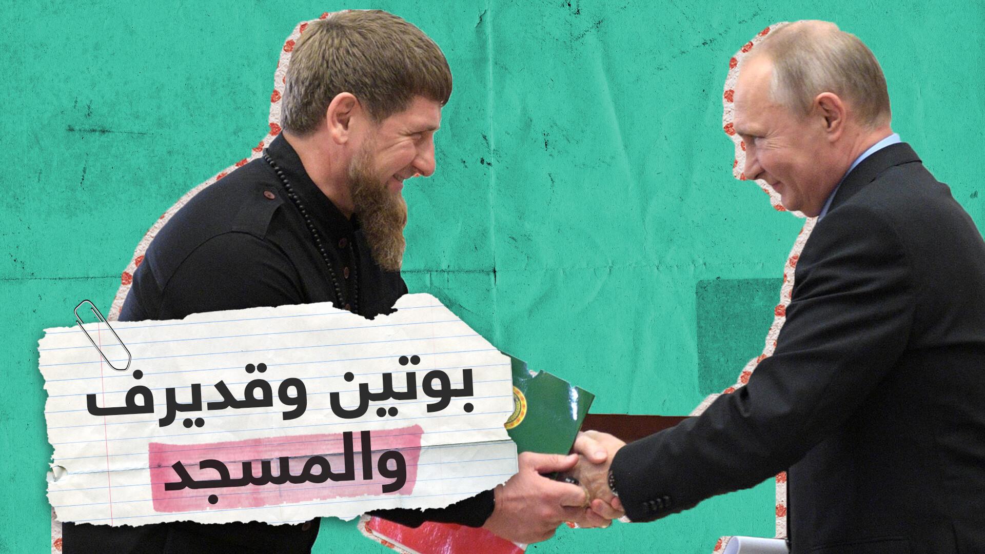 حوار صريح بين بوتين ورمضان قوديروف