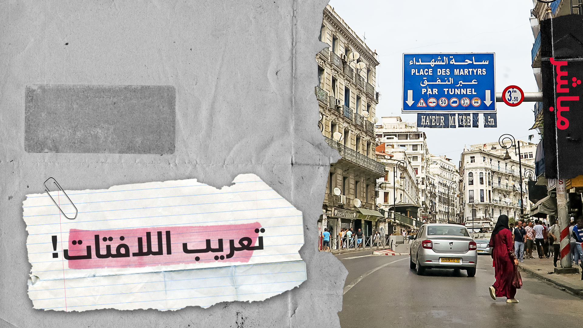 الجزائر.. إجراءات حكومية ضد الفرنسية