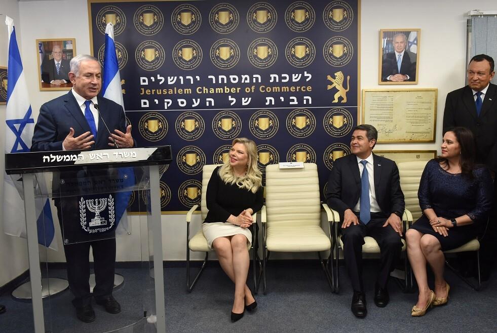 مكتب هندوراس في القدس
