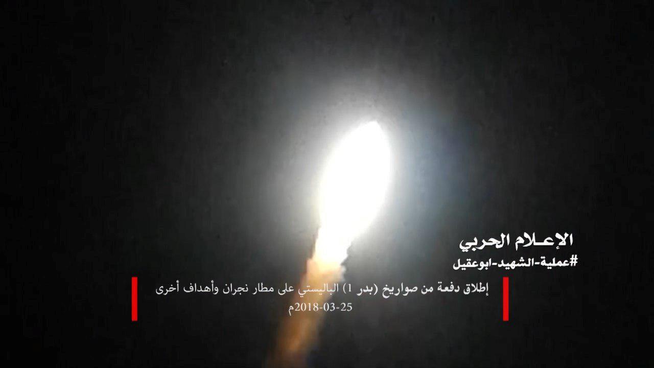 الحوثيون يعلنون إطلاق صواريخ باليستية على مطار نجران وأهداف عسكرية أخرى