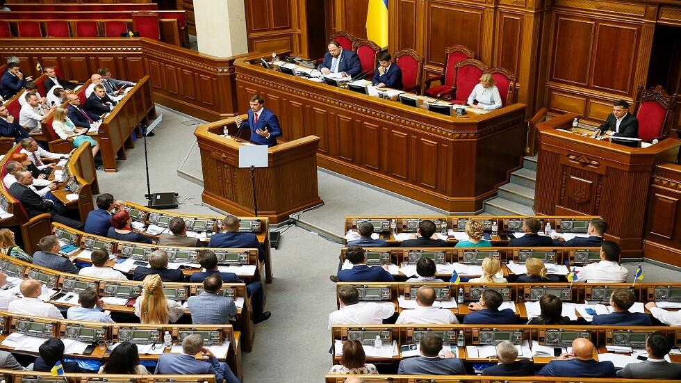 النواب الأوكرانيون يتخلون عن الحصانة