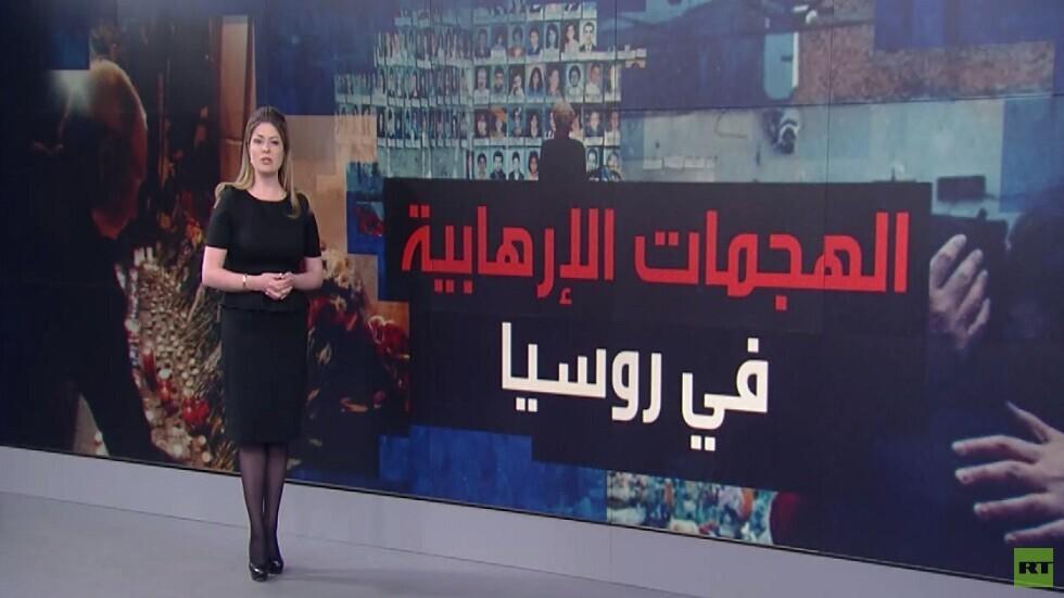 روسيا تحيي ذكرى المذبحة في مدرسة بيسلان