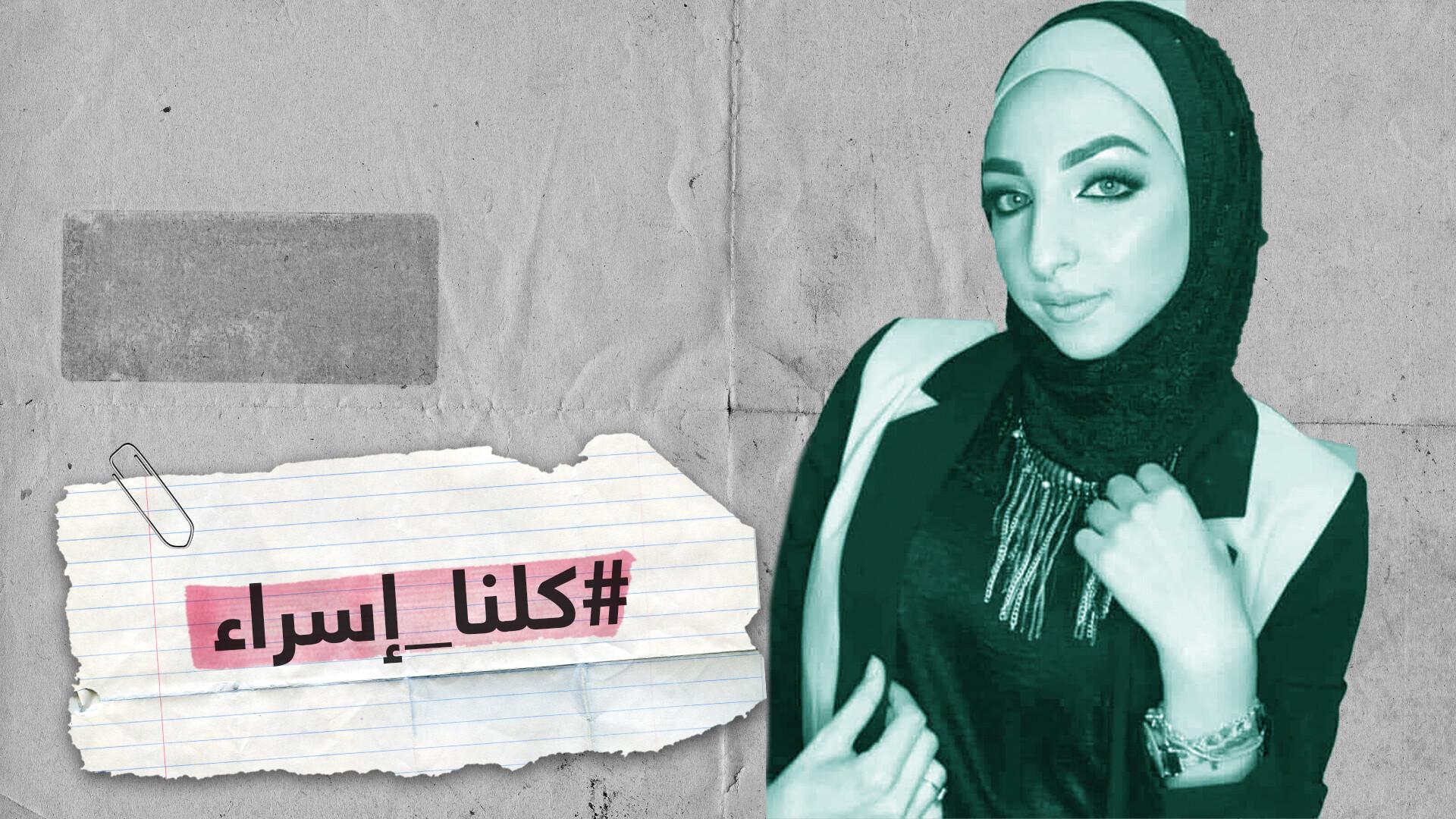وفاة إسراء غريب.. شابة عادية تتحول لقضية رأي عام