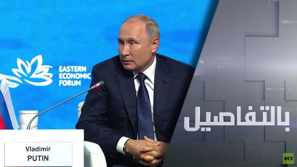 بوتين: الزعامة الغربية للعالم انتهت