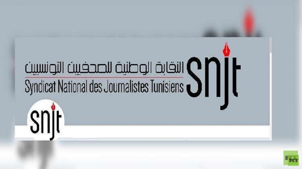 تونس.. نقابة الصحفيين تطالب قناة سعودية بالاعتذار عن تقرير مسيء