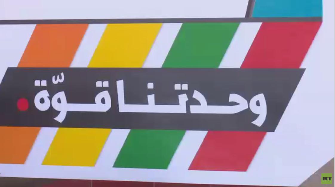 قائمة عربية مشتركة.. في انتخابات إسرائيل