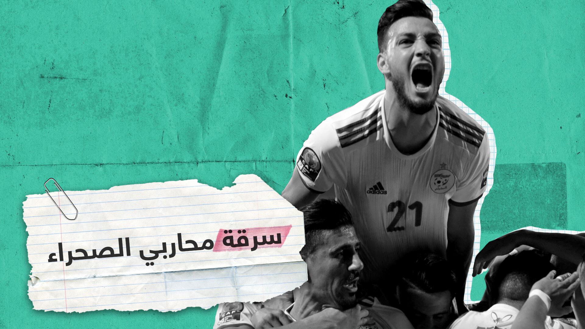سرقة محاربي الصحراء.. أين اختفت أموال المنتخب الجزائري لكرة القدم؟