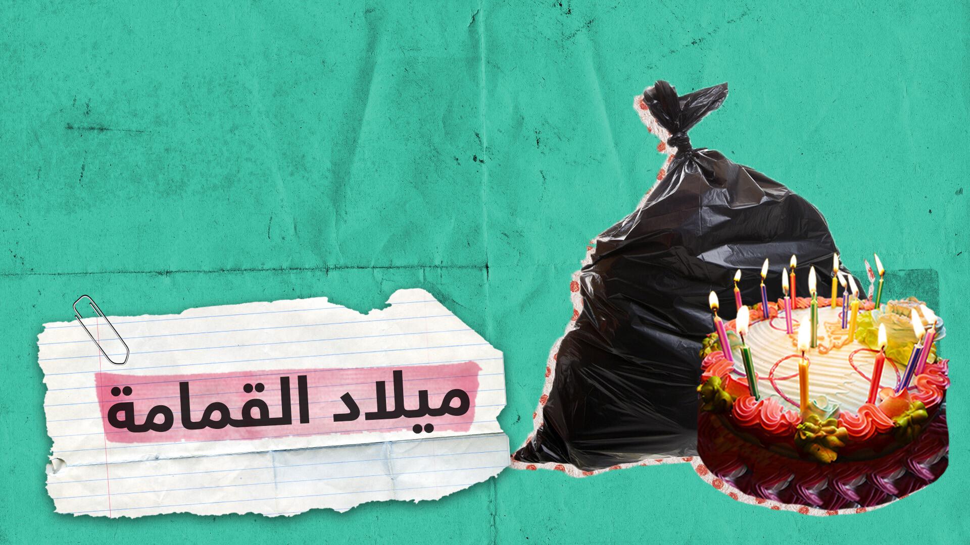 بعد ميلاد الحفرة.. تونسيون يحتفلون بالقمامة احتجاجا