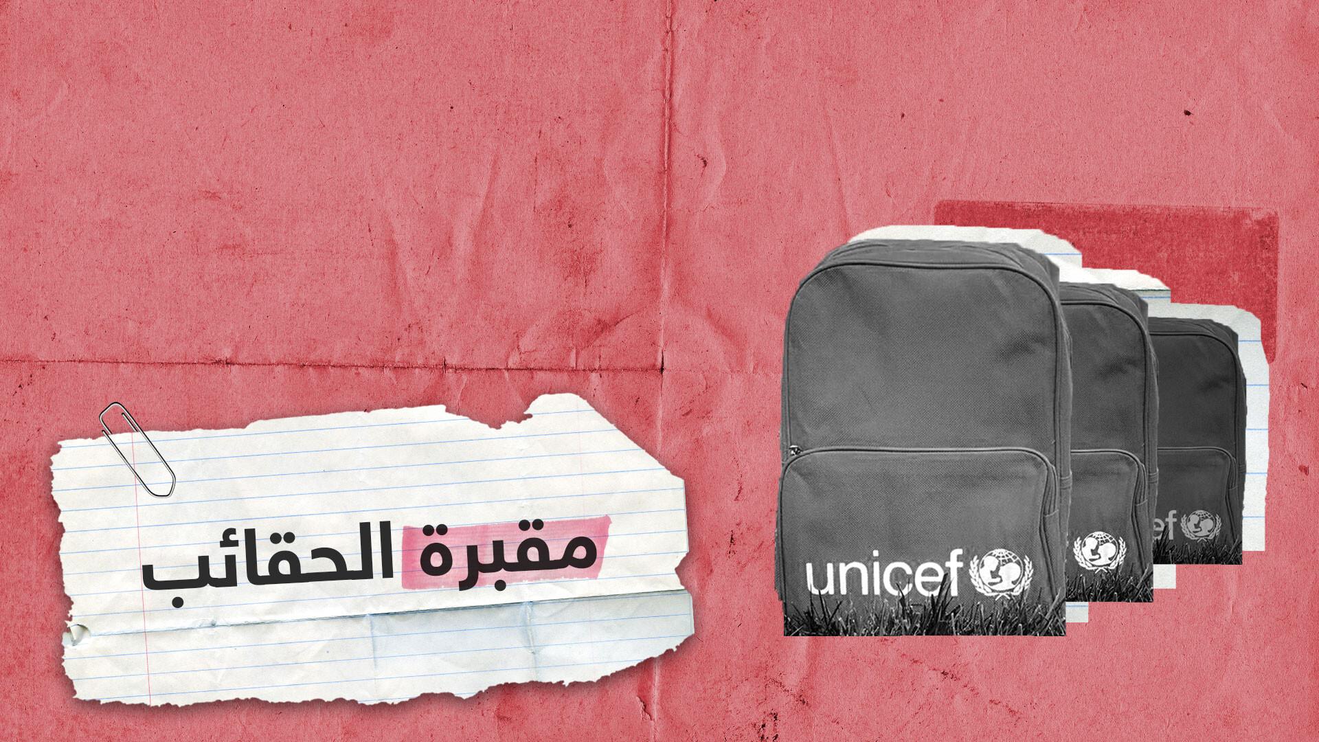 مقبرة حقائب مدرسية تُخلد ذكرى الأطفال القتلى حول العالم