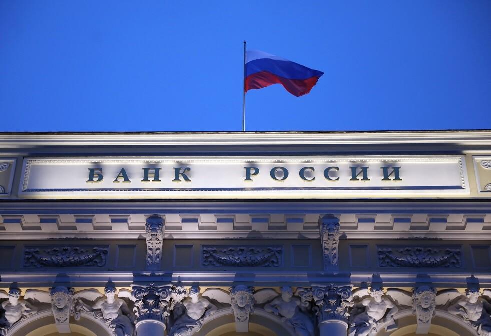 احتياطي روسيا الدولي يرتفع خلال أسبوع إلى 532.7 مليار دولار