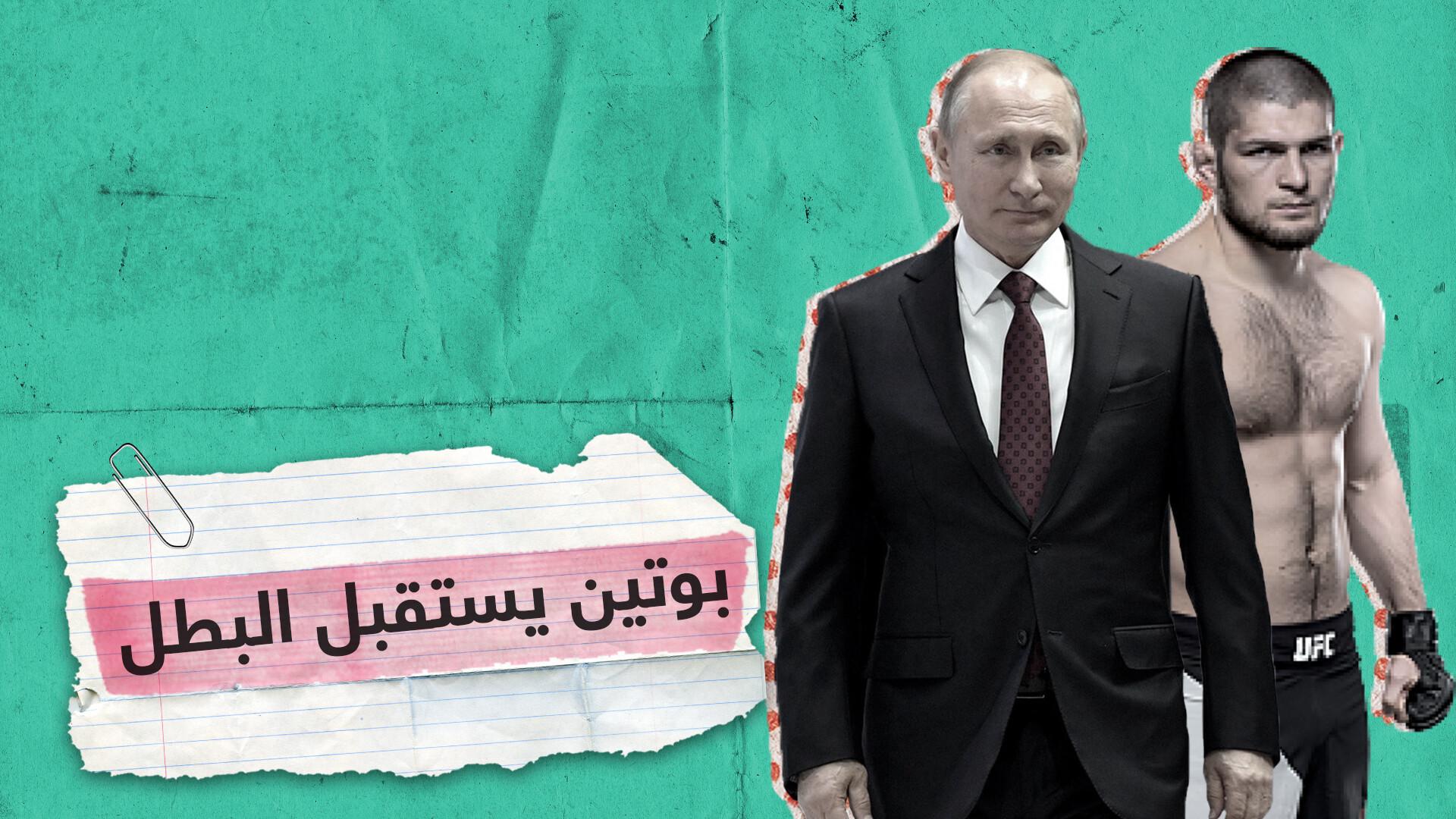 بوتين يستقبل البطل الروسي حبيب نور محمدوف في داغستان