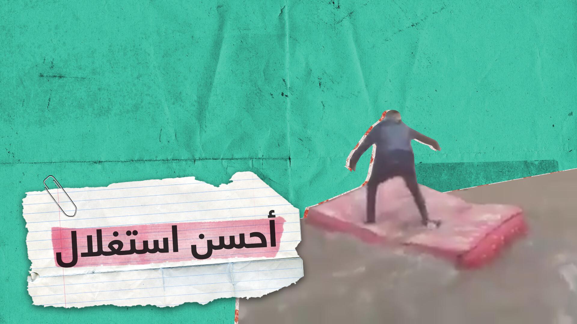 كيف استغل الجزائريون الفيضانات التي ضربت العاصمة؟