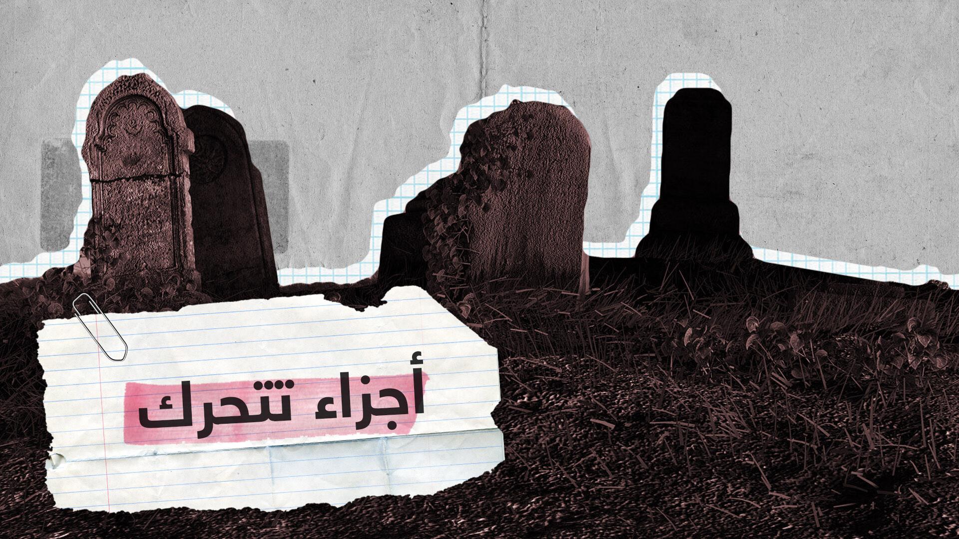 """تجربة """"مخيفة"""".. أجزاء من جثث الموتى تتحرك أثناء تحللها"""