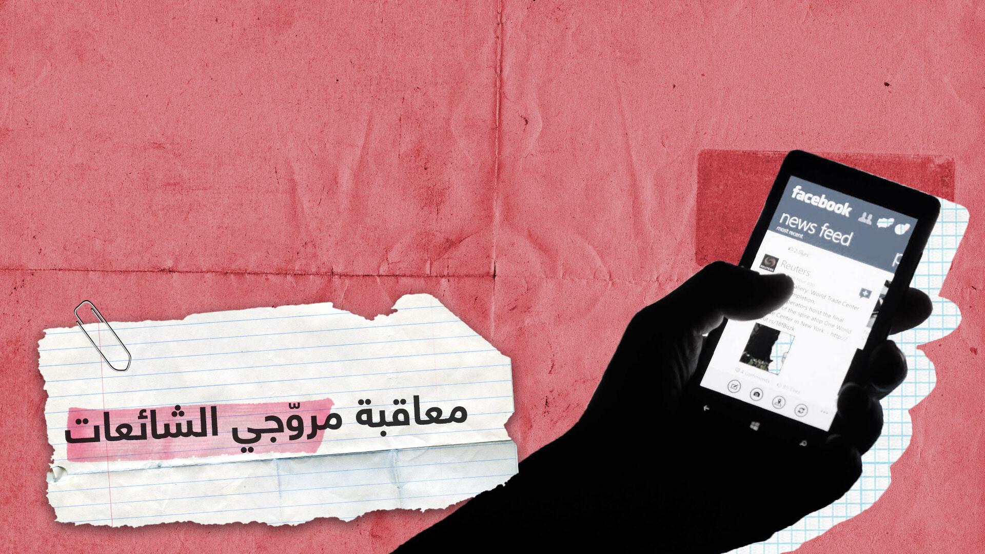 نائب مصري يطالب بالإعدام لمروجي الشائعات