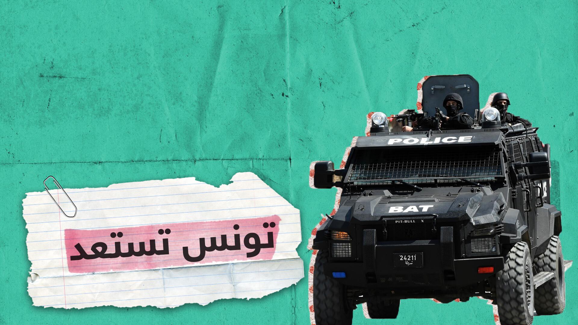 تونس.. 70 ألف رجل أمن لتأمين الانتخابات