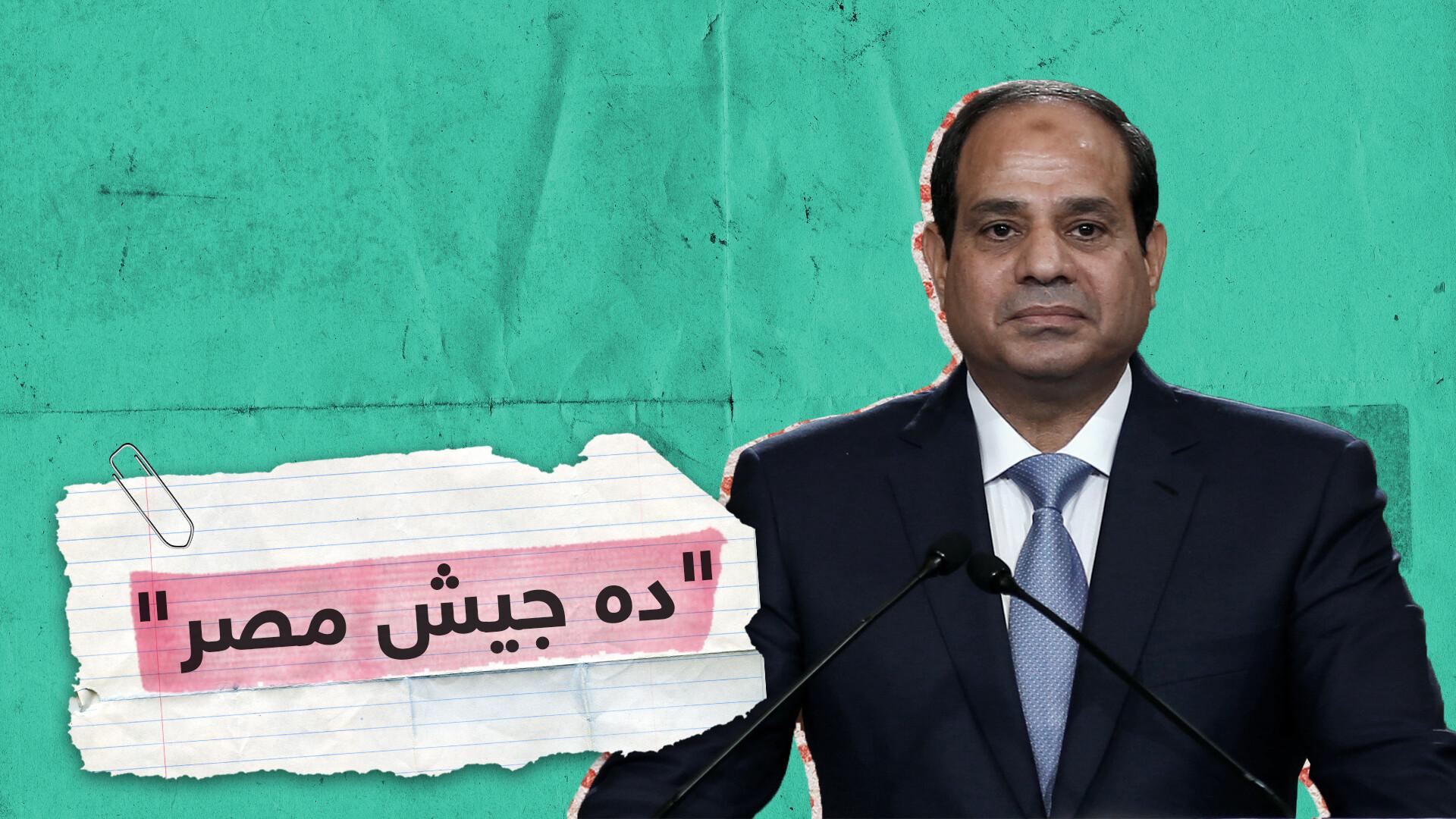 السيسي يشيد بدور جيش مصر