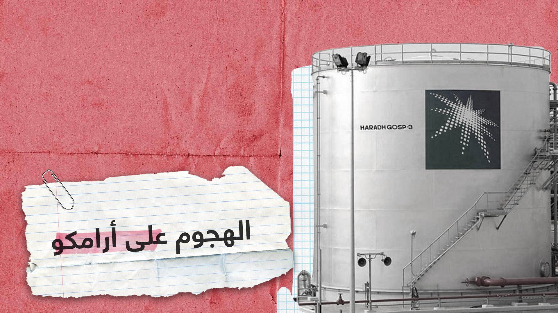 الحوثيون يستهدفون شركة أرامكو السعودية