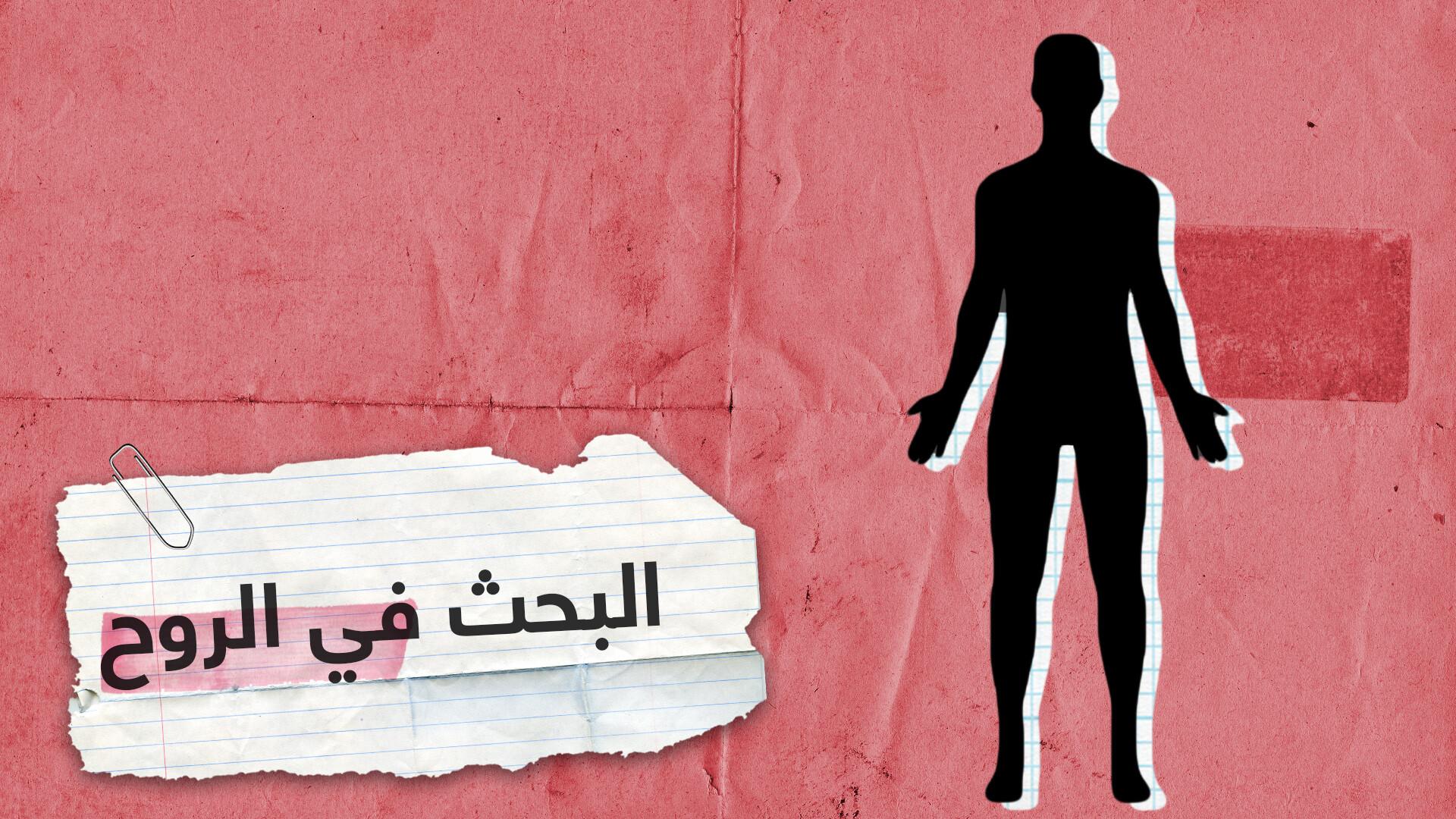 """الطب يبحث في """"الموت والروح"""".. ماذا يقول الدين؟"""