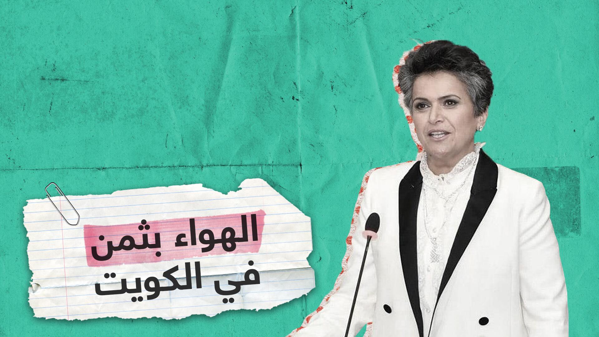 """نائبة كويتية تدعو لفرض رسوم على الوافدين مقابل """"تنفس الهواء"""""""