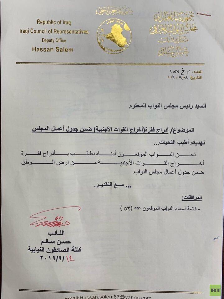 بالوثائق.. حملة في البرلمان العراقي لإخراج القوات الأمريكية