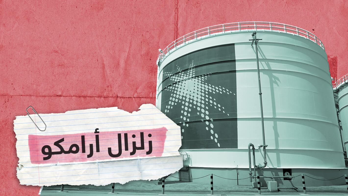 أبرز ردود الفعل العربية والعالمية على هجمات أرامكو
