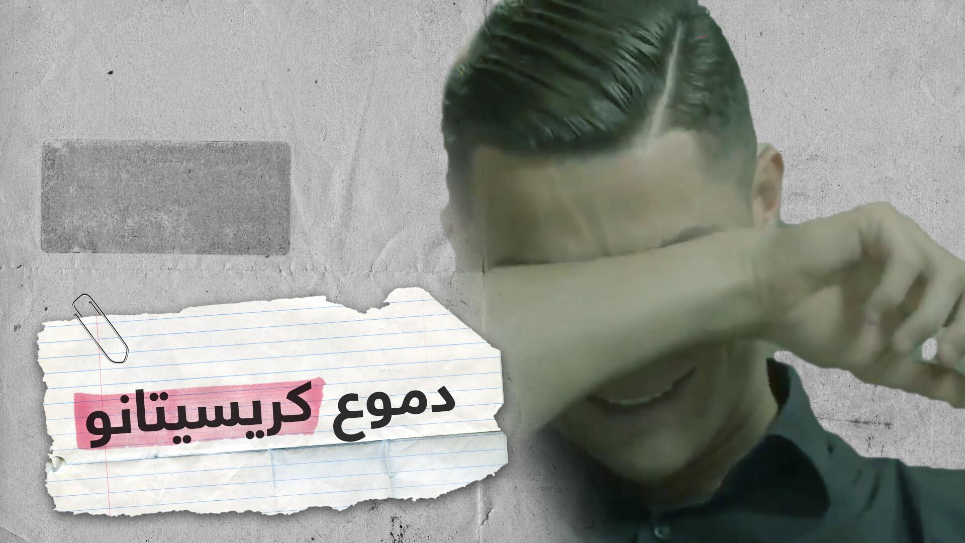 بعد مشاهدة والده المتوفى.. كريستيانو رونالدو ينهمر في البكاء