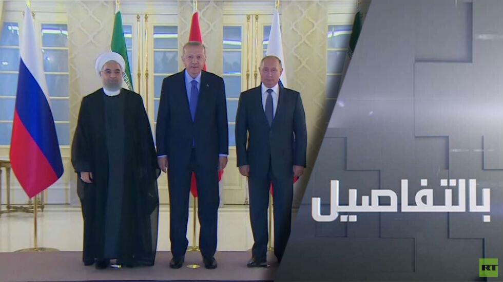 سوريا.. قمة بوتين وأردوغان وروحاني