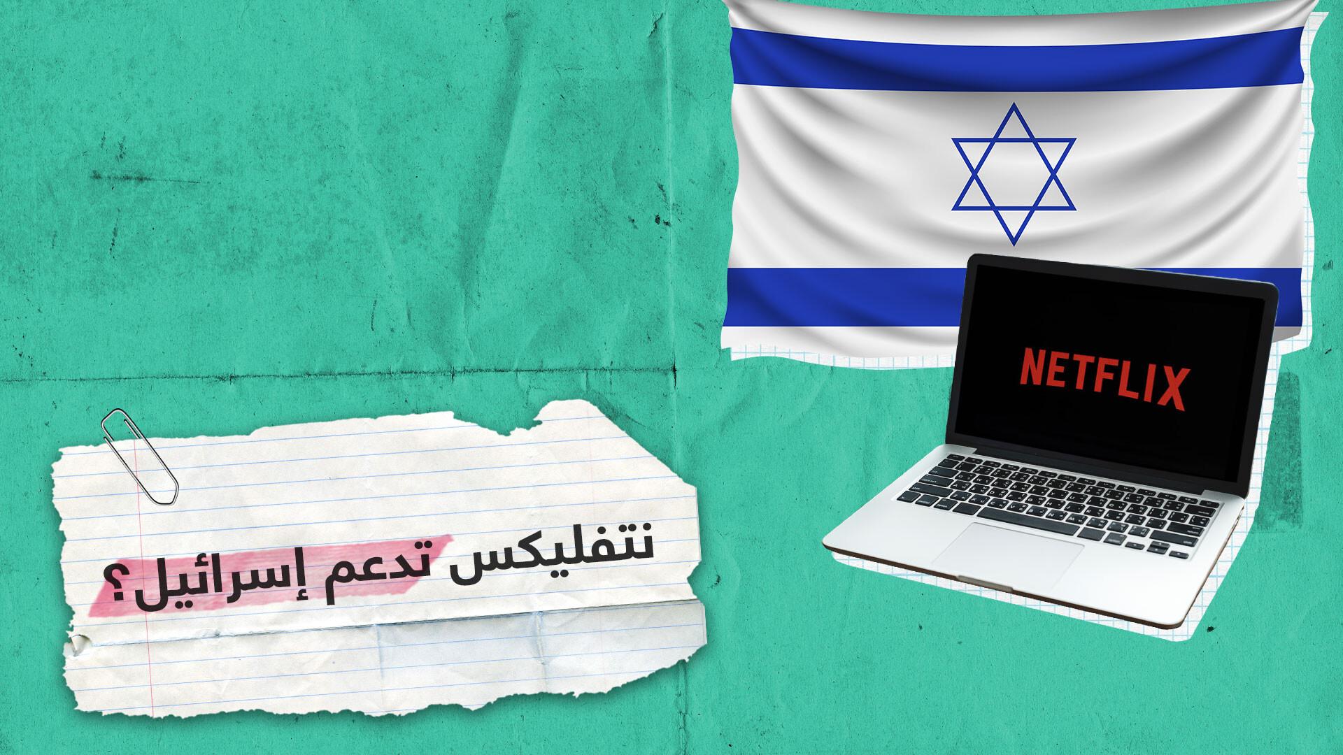 """هل تتبنى """"نتفليكس"""" الرواية الإسرائيلية في أفلامها عن الجاسوسية؟"""