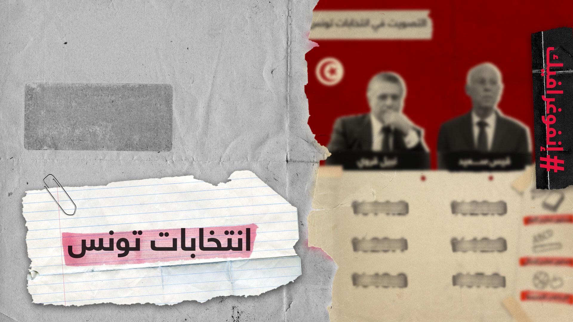 انتخابات تونس.. مستوى التعليم واتجاهات التصويت