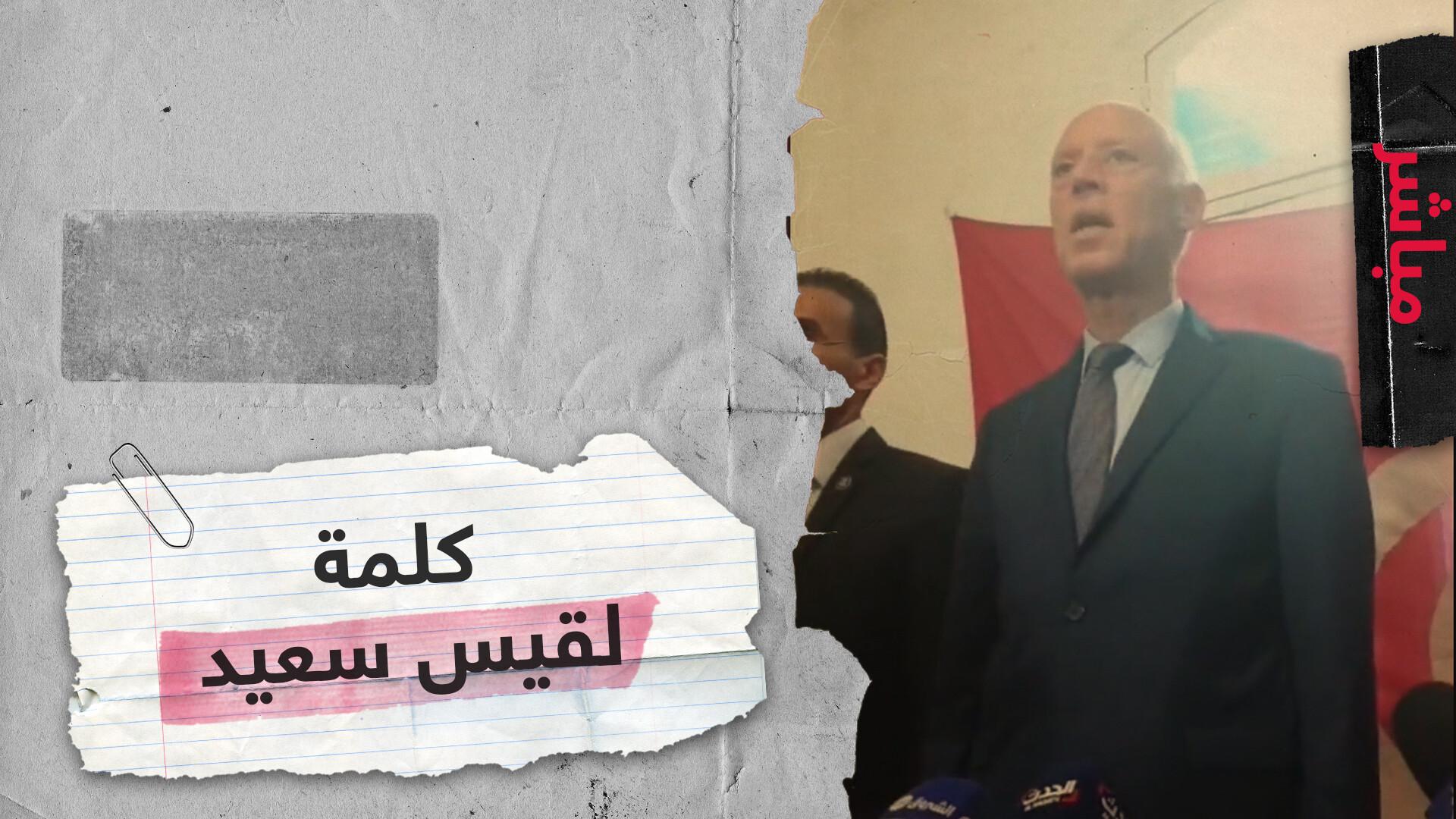 المرشح المفاجأة.. كلمة لقيس سعيد الفائز في الدور الأول من الانتخابات الرئاسية التونسية