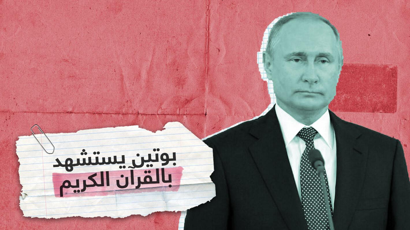 مستشهدا بآية قرآنية.. دعوة من بوتين للسعودية بعد هجمات أرامكو