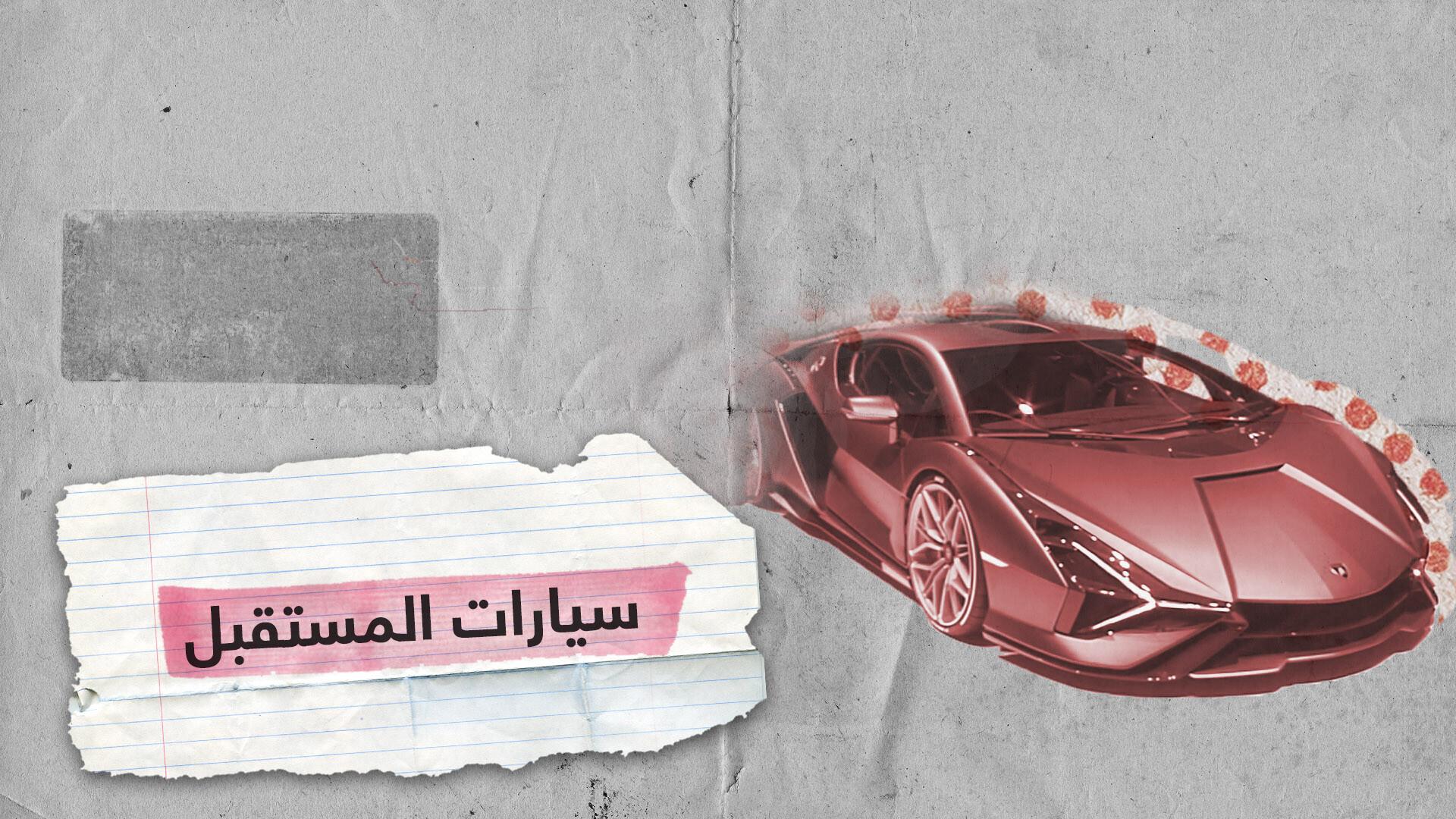 """سيارات المستقبل """"الثورية"""" في معرض فرانكفورت"""