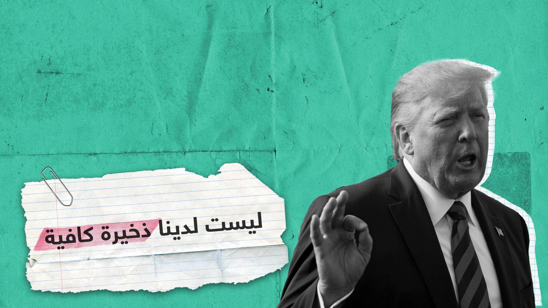 """ترامب يكشف عن أزمة """"فظيعة"""" تعرض لها مع دخوله البيت الأبيض"""