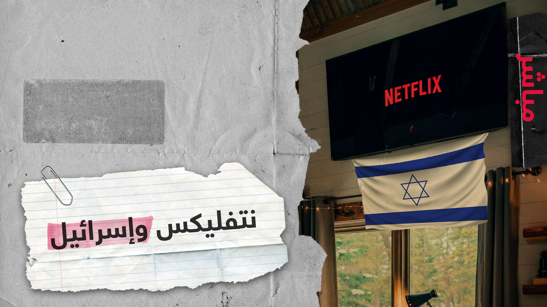 """بـ""""جاسوس سوريا"""" و""""ملاك إسرائيل"""" و""""جن الأردن"""" نتفليكس تواجه انتقادات بالانحياز وعدم الموضوعية"""