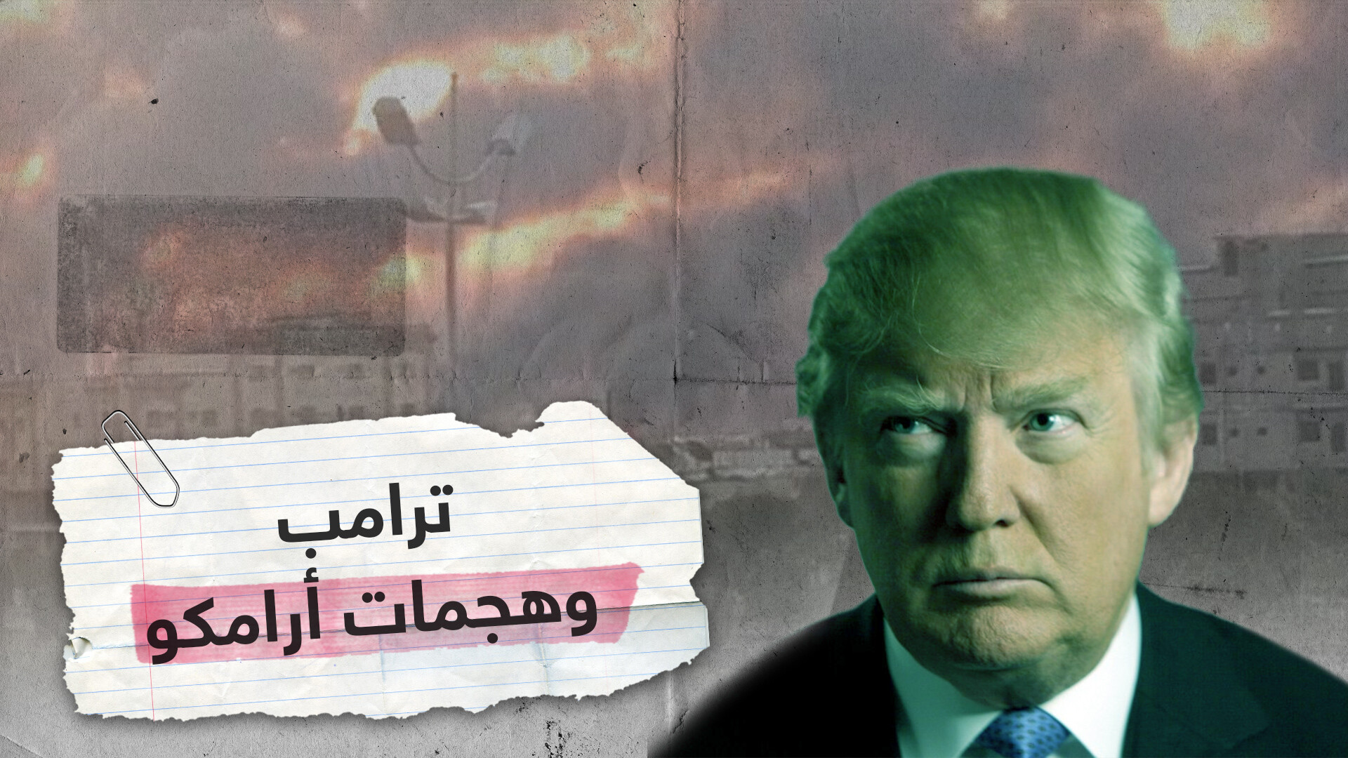ترامب: لا أريد حربا مع إيران وعلى السعودية أن تدفع